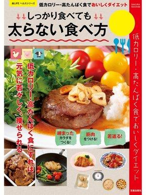 cover image of しっかり食べても太らない食べ方: 本編
