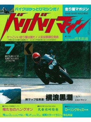 cover image of バリバリマシン1987年7月号: 本編