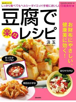 cover image of 豆腐で楽々レシピ: 本編