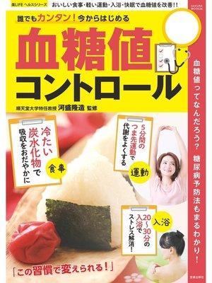 cover image of 誰でもカンタン!今からはじめる血糖値コントロール: 本編
