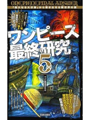 cover image of ワンピース最終研究5 『偉大なる大伏線』から導き出せる新世界の謎: 本編
