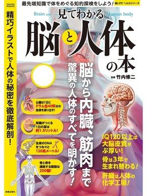 cover image of 見てわかる脳と人体の本: 本編