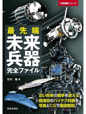 cover image of 最先端未来兵器完全ファイル: 本編