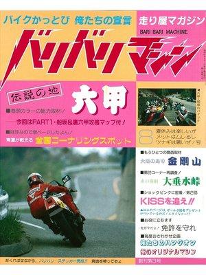 cover image of バリバリマシン1986年8月号: 本編
