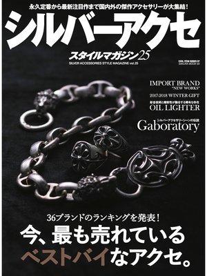 cover image of シルバーアクセスタイルマガジン Volume25: 本編
