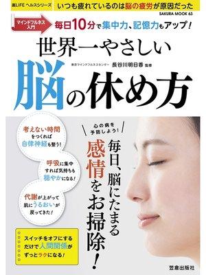cover image of 世界一やさしい脳の休め方: 本編