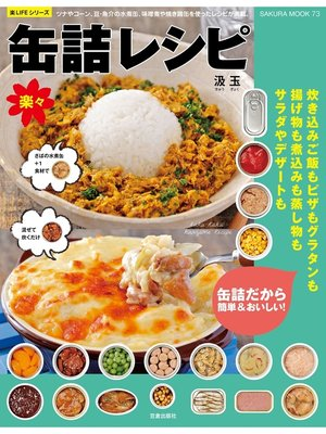 cover image of 楽々缶詰レシピ: 本編