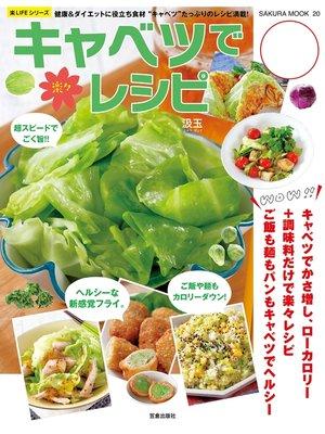 cover image of キャベツで楽々レシピ: 本編