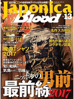 cover image of Japonica Blood Volume13: 本編