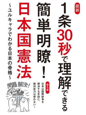 cover image of 図説 1条30秒で理解できる簡単明瞭!日本国憲法~ユルキャラでわかる日本の骨格~: 本編