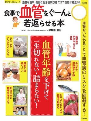cover image of 食事で血管をぐーんと若返らせる本: 本編