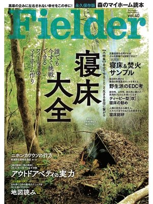 cover image of Fielder Volume40: 本編