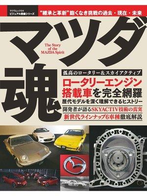 cover image of マツダ魂: 本編