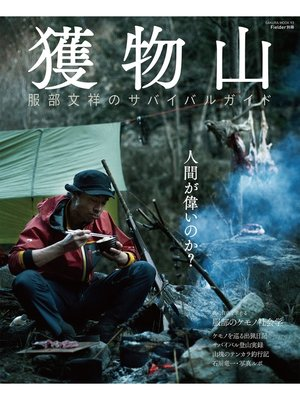 cover image of 獲物山: 本編