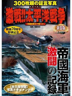 cover image of 写真で見る激戦!!太平洋戦争 新装版: 本編