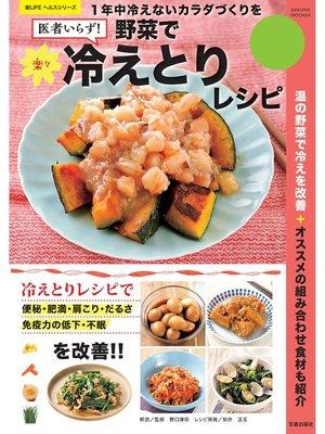 cover image of 野菜で楽々冷えとりレシピ: 本編