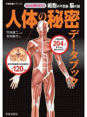 cover image of 人体の秘密データブック: 本編