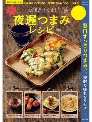 cover image of お酒がすすむ!楽々夜遅つまみレシピ: 本編