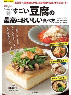 cover image of すごい豆腐の最高においしい食べ方: 本編
