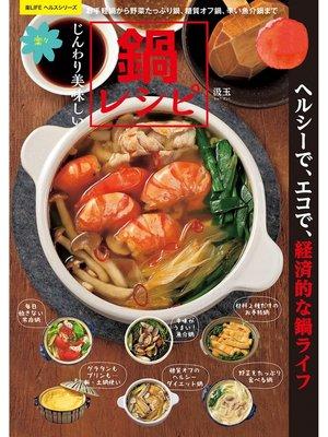cover image of じんわり美味しい楽々鍋レシピ: 本編