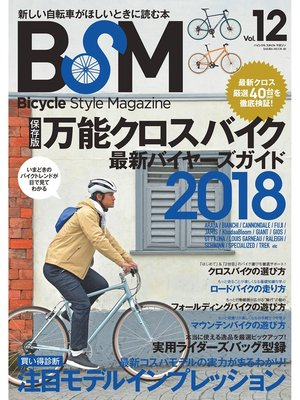 cover image of BSM Volume12: 本編