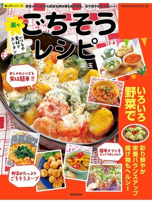 cover image of 楽々ごちそうレシピ: 本編