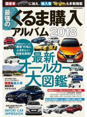 cover image of 最強のくるま購入アルバム2018: 本編
