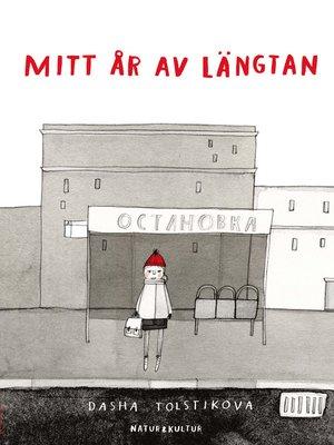 cover image of Mitt år av längtan