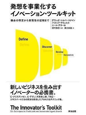 cover image of 発想を事業化するイノベーション・ツールキット ―― 機会の特定から実現性の証明まで: 本編