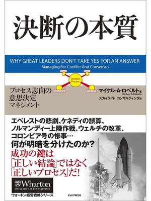 cover image of 決断の本質 ― プロセス志向の意思決定マネジメント: 本編