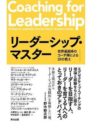 cover image of リーダーシップ・マスター――世界最高峰のコーチ陣による31の教え: 本編