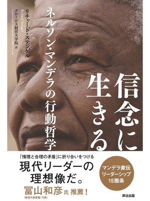 cover image of 信念に生きる ― ネルソン・マンデラの行動哲学: 本編