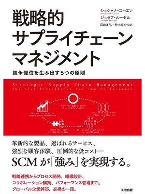 cover image of 戦略的サプライチェーンマネジメント ― 競争優位を生み出す5つの原則: 本編