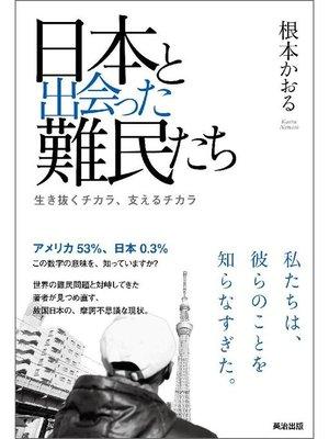 cover image of 日本と出会った難民たち――生き抜くチカラ、支えるチカラ: 本編