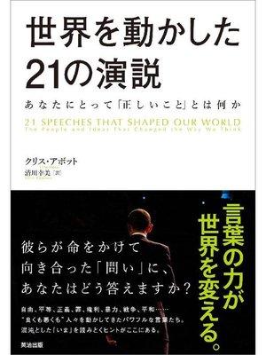 cover image of 世界を動かした21の演説 ― あなたにとって「正しいこと」とは何か: 本編