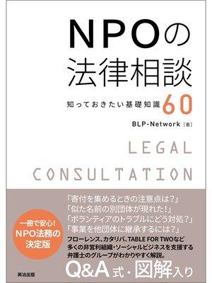 cover image of NPOの法律相談 ― 知っておきたい基礎知識60: 本編