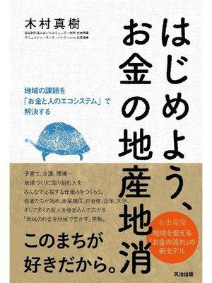 cover image of はじめよう、お金の地産地消――地域の課題を「お金と人のエコシステム」で解決する: 本編