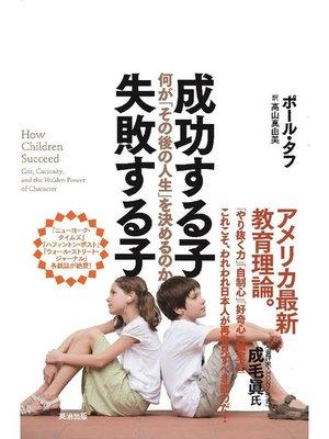 cover image of 成功する子 失敗する子 ― 何が「その後の人生」を決めるのか: 本編