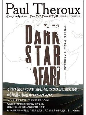 cover image of ダーク・スター・サファリ ― カイロからケープタウンへ、アフリカ縦断の旅: 本編