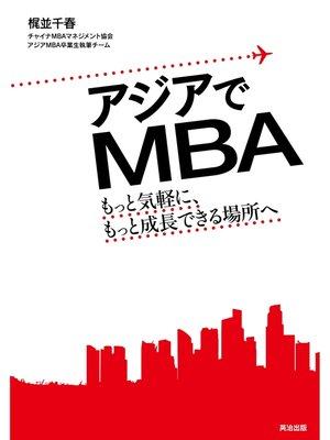 cover image of アジアでMBA ― もっと気軽に、もっと成長できる場所へ: 本編