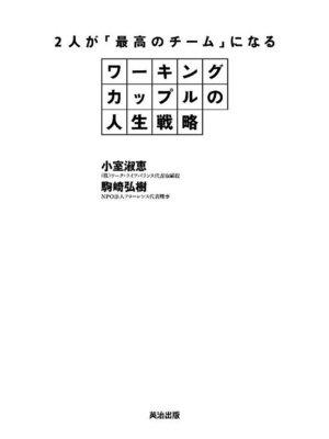 cover image of ワーキングカップルの人生戦略 ― 2人が「最高のチーム」になる: 本編
