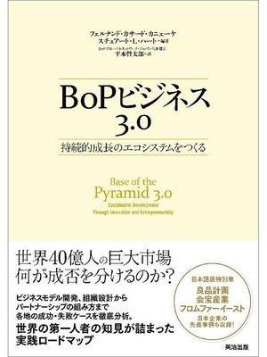 cover image of BoPビジネス3.0 ― 持続的成長のエコシステムをつくる: 本編