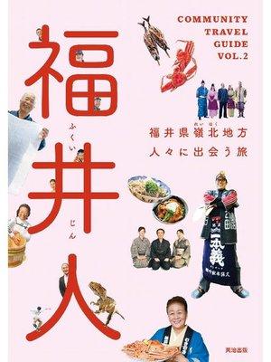 cover image of 福井人 ― 福井県・嶺北地方 人々に出会う旅: 本編