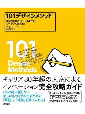 cover image of 101デザインメソッド ― 革新的な製品・サービスを生む「アイデアの道具箱」: 本編