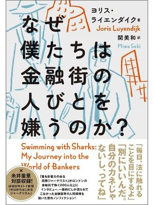 cover image of なぜ僕たちは金融街の人びとを嫌うのか?: 本編