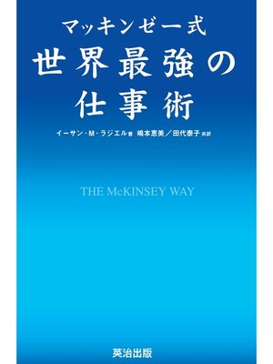 cover image of マッキンゼー式 世界最強の仕事術: 本編