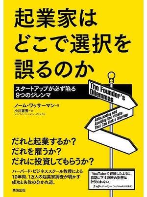 cover image of 起業家はどこで選択を誤るのか ― スタートアップが必ず陥る9つのジレンマ: 本編
