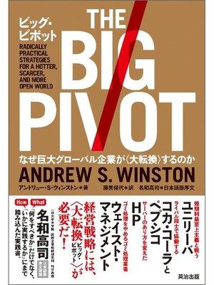 cover image of ビッグ・ピボット ― なぜ巨大グローバル企業が〈大転換〉するのか: 本編