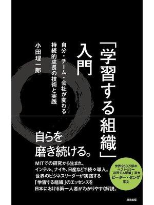 cover image of 「学習する組織」入門 ― 自分・チーム・会社が変わる 持続的成長の技術と実践: 本編