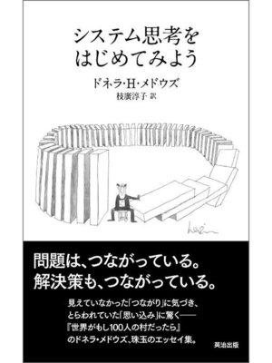 cover image of システム思考をはじめてみよう: 本編